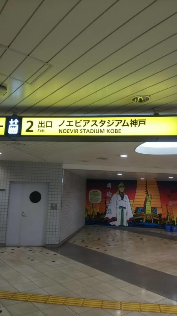 御崎公園駅